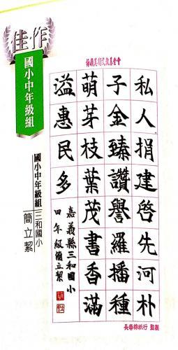 10909梅嶺盃美術書法比賽頒獎典禮_201012_66.jpg