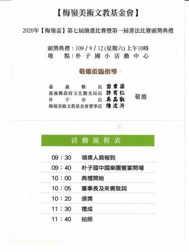10909梅嶺盃美術書法比賽頒獎典禮_201012_68.jpg