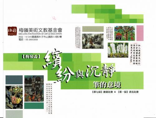 10909梅嶺盃美術書法比賽頒獎典禮_201012_69.jpg