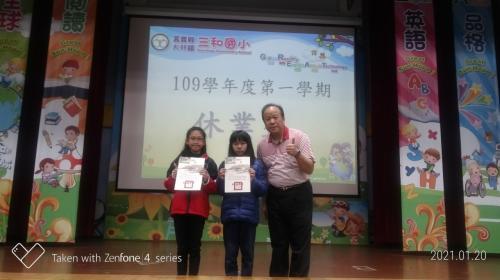 1100120第一學期休業式_210122_53.jpg
